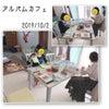 自宅開催アルバムカフェ♡の画像