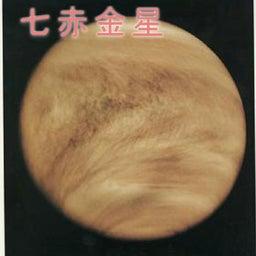 画像 2020年(令和2年) 七赤金星の仕事運と適職運 の記事より 1つ目