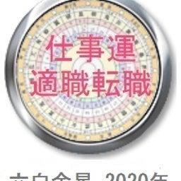 画像 2020年(令和2年) 六白金星の仕事運と適職運 の記事より 2つ目