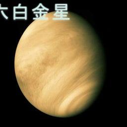 画像 2020年(令和2年) 六白金星の仕事運と適職運 の記事より 1つ目