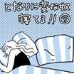 産後のセックスレス予備軍【となりに変なやつ寝てる!⑦】