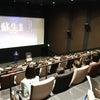 『蘇生Ⅱ』自主上映受付スタートしました!の画像