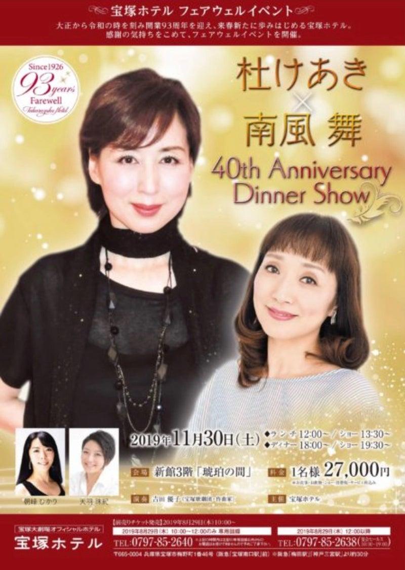 杜けあき・南風舞 同期のスター二人 in 宝塚ホテル❣️   尾上流 日本 ...