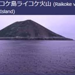 画像 イトゥルップ島以北のクリル列島は無価値、全島返還論のバカらしさ。 の記事より