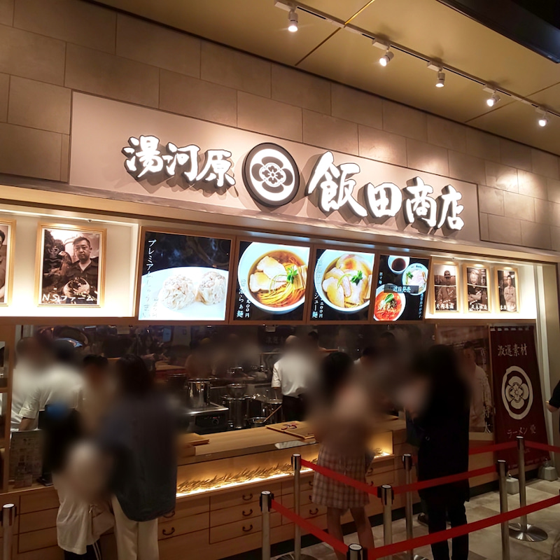 湯河原飯田商店(静岡県沼津市) | ぼっちぼちいこう~懸勝麺 ...