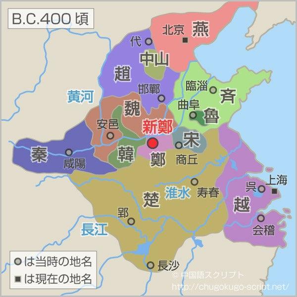 中国の身長の変遷史5 中国戦国時代の平均身長 | やまもりのブログ