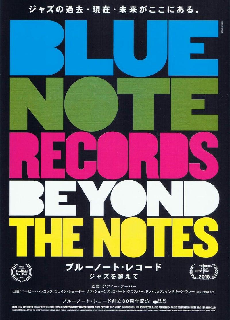 映画『ブルーノート・レコード ジャズを超えて』