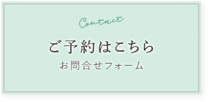 ホームページ・お問い合わせ・ご予約・山口県・東京都・占い・アイリス占い