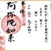 大徳寺(滋賀)の画像