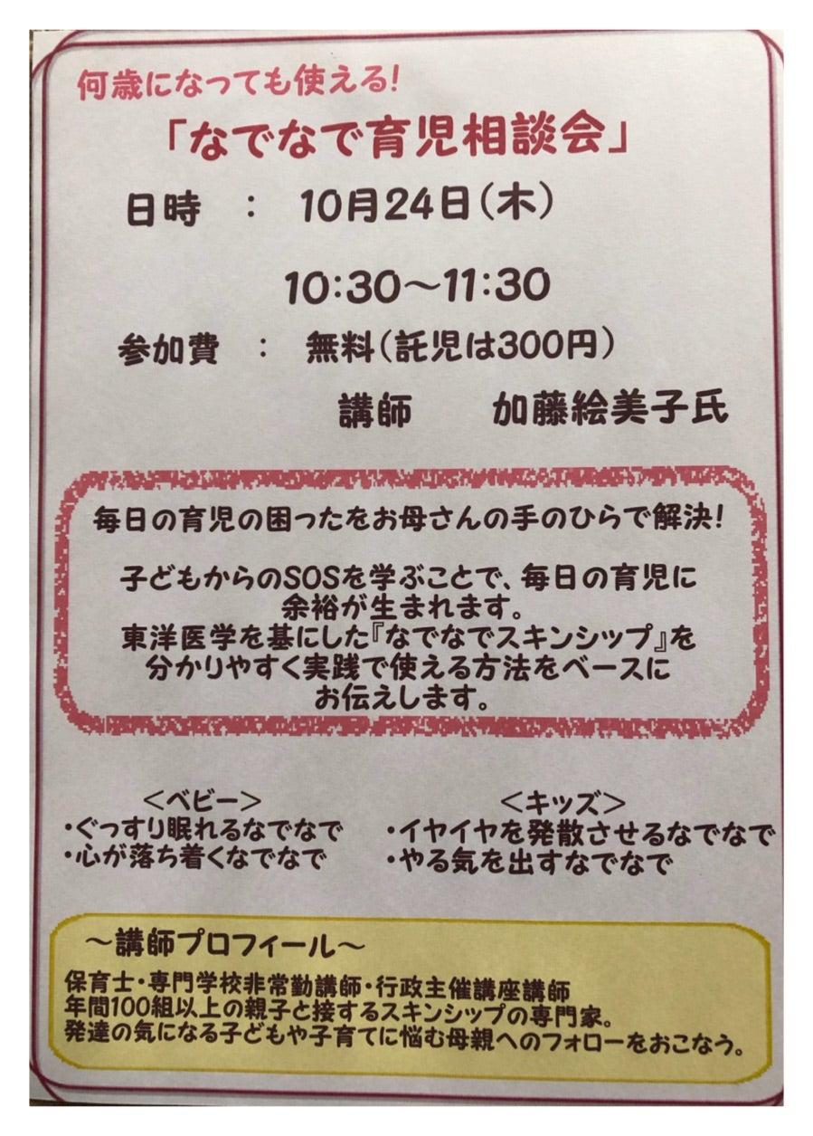 10/24(木) 「何歳までも使える!なでなで育児相談会」のお知らせ!