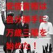万歳三唱は反対❗️国民統制を図る安倍晋三 報道規制に恐怖 日本を食い物にする売国奴 改憲に警告❗️