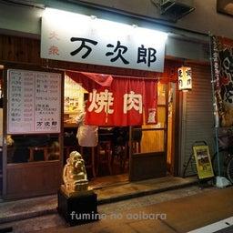 画像 お気に入りの焼肉屋「万次郎」 の記事より 2つ目