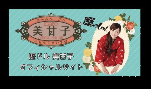 美甘子オフィシャルウェブサイト