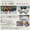 \☆HAPPY☆BOX☆Vol.7 出店者紹介⑩/ 布小物.オラクルカードの画像