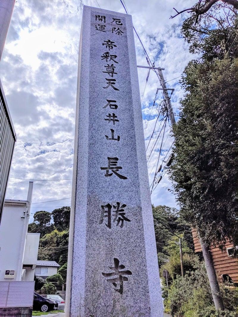 長勝寺 ~鎌倉・日蓮聖人の霊跡...