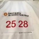 日本空手道連合会  第57回全国空手道選手権大会についての記事より