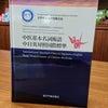 中医健康まつり開催のお知らせの画像