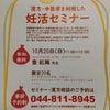 10月20日(日)子宝応援セミナー今年も開催!!の画像