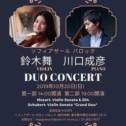 画像 大人気バイオリン講師『鈴木舞先生』コンサート情報! の記事より 3つ目