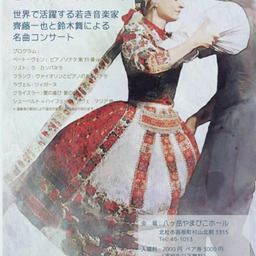 画像 大人気バイオリン講師『鈴木舞先生』コンサート情報! の記事より 4つ目