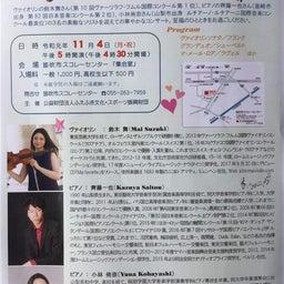 画像 大人気バイオリン講師『鈴木舞先生』コンサート情報! の記事より 8つ目