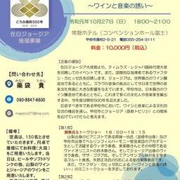 画像 大人気バイオリン講師『鈴木舞先生』コンサート情報! の記事より 6つ目