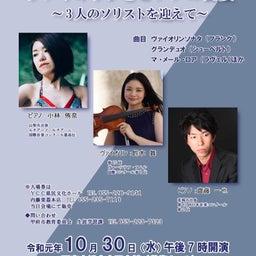 画像 大人気バイオリン講師『鈴木舞先生』コンサート情報! の記事より 7つ目
