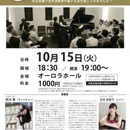 画像 大人気バイオリン講師『鈴木舞先生』コンサート情報! の記事より 2つ目