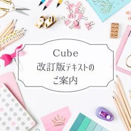 画像 …大切なご案内…Cube ご受講の皆さまへ の記事より 1つ目