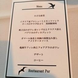 画像 レストラン ピュール の記事より 3つ目