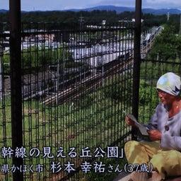 画像 今週の正平さん~石川県 の記事より 8つ目