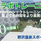 今週末は、6日のみピスラボTR! 中国RCキャンプ&軽井沢早朝貸切トレーニング参加者募集中!の記事より