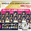 「NMB48 9th Anniversary LIVE」NMB48クレーンゲーム登場!の画像