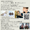 \☆HAPPY☆BOX☆Vol.7 出店者紹介⑪/ アクセ、耳ツボ、星読みの画像