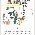 国立名物「俳画カレンダー」令和二年版の記事より