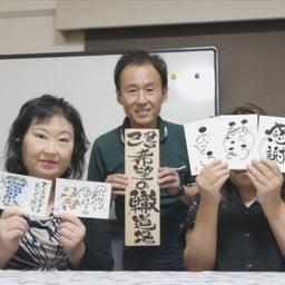画像 お仕事帰りに己書を楽しみましょう!名古屋市東区高岳幸座10/3 の記事より 3つ目