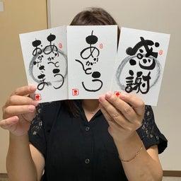 画像 お仕事帰りに己書を楽しみましょう!名古屋市東区高岳幸座10/3 の記事より 2つ目