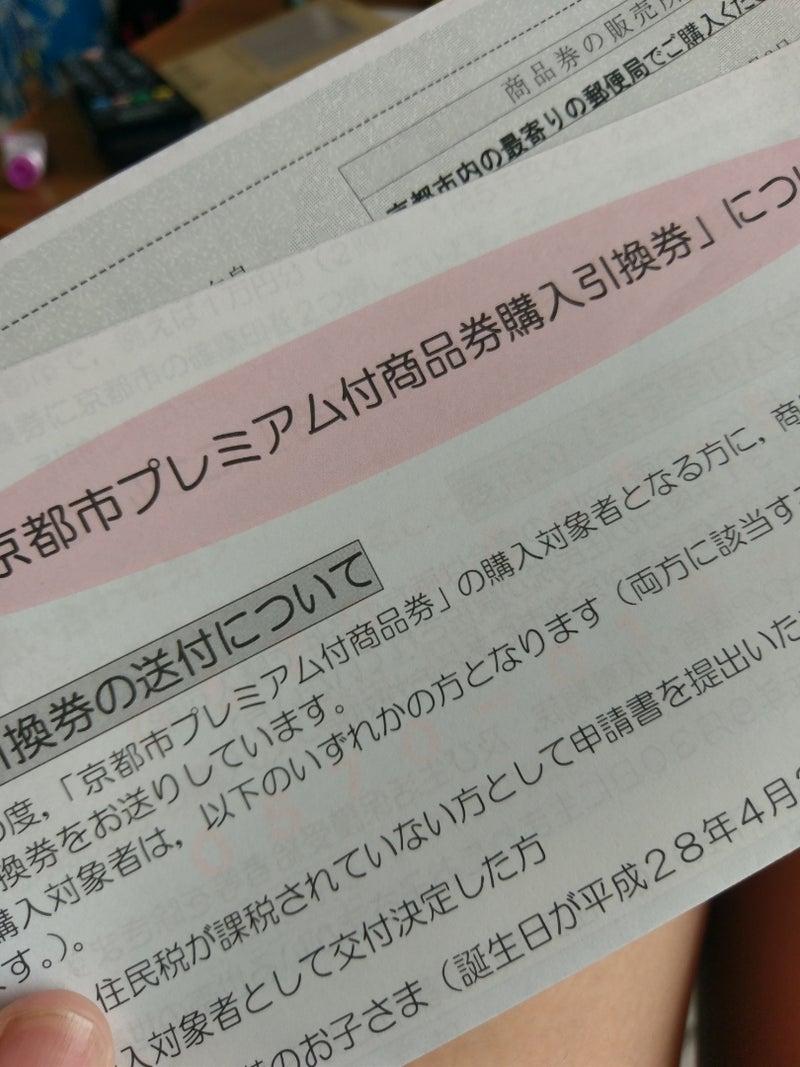 店 商品 市 取扱 券 付 京都 プレミアム