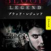 【USJレポ⑫-2】ブラッドレジェンド&呪われた薔薇園の画像