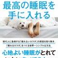 【今日の睡眠コラム】睡眠と働き方6  介護大国ニッポンの現実