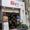 CP抜群!韓国おかず食べ放題レストラン@コンパテ