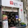 CP抜群!韓国おかず食べ放題レストラン@コンパテの画像