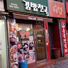 韓国釜山70代両親アテンド旅④日目@38回目の釜山旅の画像