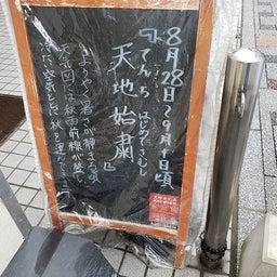 画像 【弥生が飲める店】福岡舞鶴 博多水炊き あうん 舞鶴店 の記事より 2つ目