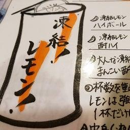 画像 【弥生が飲める店】福岡舞鶴 博多水炊き あうん 舞鶴店 の記事より 3つ目