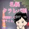 【札幌タレレバ娘(シングルマザー)】がイラストで生計立てながら思うこと!!の画像