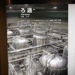 画像 【好奇心】アサヒビール博多工場を見学してきたよ の記事より 5つ目