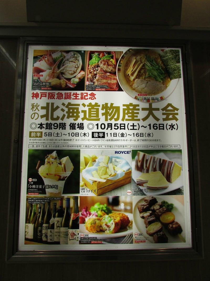 阪急 展 神戸 北海道 物産