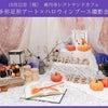 [募集開始]【2019/10/22開催】手形足形アート&HELLOWEENブース撮影会の画像