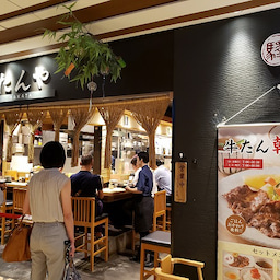 画像 【ご飯】博多駅 たんや博多 の記事より 2つ目